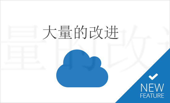 New Cloud features